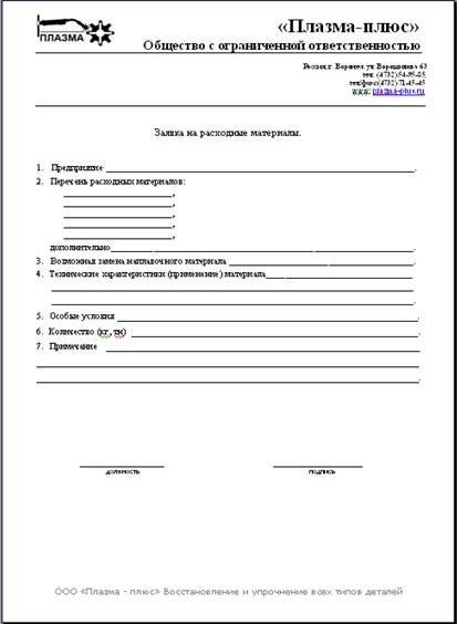Бланки Заявок на Материалы